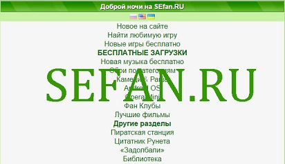 sefan.ru Free Games, Videos, Apps, Themes and Wallpapers Latest Download
